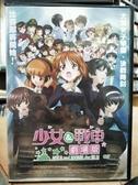 挖寶二手片-P02-129-正版DVD-動畫【少女與戰車 劇場版】日語發音(直購價)