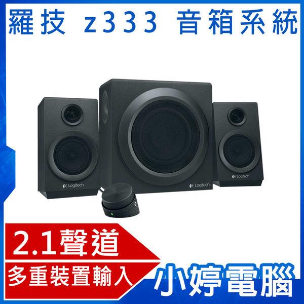 【免運+24期零利率】全新 Logitech 羅技 Z333 2.1 音箱系統 多重裝置輸入 電腦 手機 平板