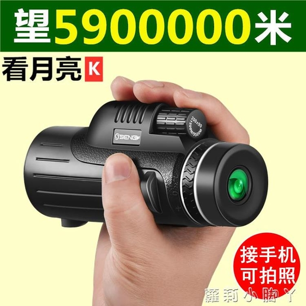 戶外望遠鏡單筒高清高倍成人夜視演唱會手機拍照便攜專業版望眼鏡 蘿莉新品