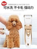 狗狗剃毛器充電式寵物電推剪泰迪貓剪毛電推子小型犬大型犬剪毛器 小宅女