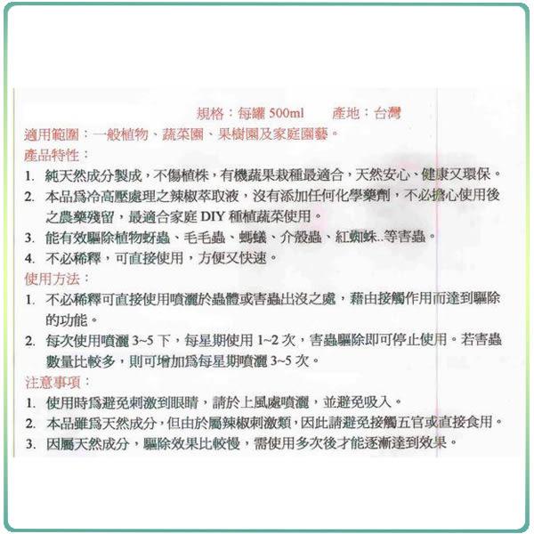 【綠藝家】花公主天然辣椒驅蟲液500ML
