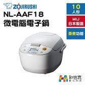 10人份電鍋【和信嘉】ZOJIRUSHI 象印牌 NL-AAF18 微電腦電子鍋 附蒸煮功能 日本製 MIJ 台灣公司貨