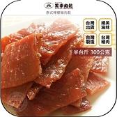 《飛翔無線3C》黑車牌 黑車肉乾 泰式檸檬豬肉乾 半台斤 300公克 1包◉台灣製造◉台灣豬