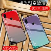 玻璃漸變殼 vivo V9 V11 V11i 手機殼 玻璃鏡面防摔保護殼 手機套 保護套 防刮殼