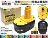 ✚久大電池❚ 得偉 DEWALT 電動工具電池 DC9091 DW9091 14.4V 2000mAh 29Wh