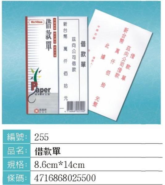 萬國牌 255 40k  借款單(直) 14*8.6cm