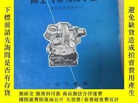 二手書博民逛書店罕見高空氣象觀測手冊Y268712 中央氣象局 出版1976
