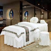 美容床套 美容院SPA白色美容床罩棉四件套高檔按摩床床罩親膚床罩床套