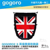 GOGORO 2 GOGORO 3 英倫風 機車置物袋 收納袋 坐墊收納袋 置物網袋 全機車車系皆可用 哈家人