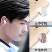 藍牙耳機無線藍牙耳機掛耳式耳塞跑步運動超小隱形·樂享生活館