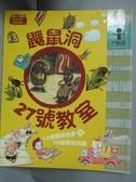 【書寶二手書T5/兒童文學_OHE】鼴鼠洞27號教室_王文華、亞平、王宏珍等