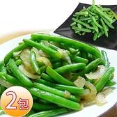 老爸ㄟ廚房.鮮凍蔬食沙拉-四季豆 贈芝麻醬 (150g/包,共二包)﹍愛食網