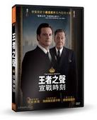 王者之聲宣戰時刻DVD The King 's Speech 購潮8