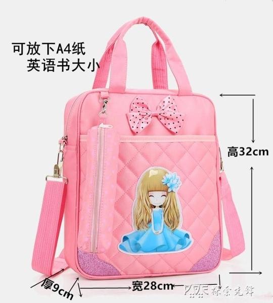 小學生書包男女補習袋兒童補習包手提拎包補課包美術包三用包 探索先鋒