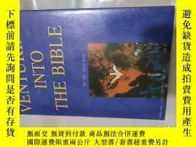 二手書博民逛書店【英文原版】VENTURING罕見INTO THE BIBLEY