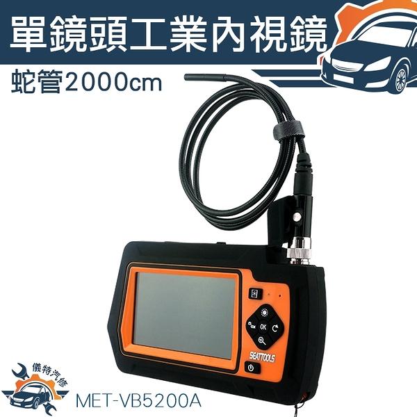 「儀特汽修」管道鏡 MET-VB5200A 多功能內視鏡 汽修防水探頭 汽修發動機 內窺鏡 20米 防水