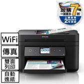 EPSON WF-2861 商務雙網傳真複合機【加購黑墨登錄送500】