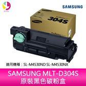分期0利率 SAMSUNG MLT-D304S 原裝黑色碳粉盒 適用 SL-M4530ND SL-M4530NX