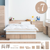 【dayneeds】長澤 橡木紋5尺雙人床七件組
