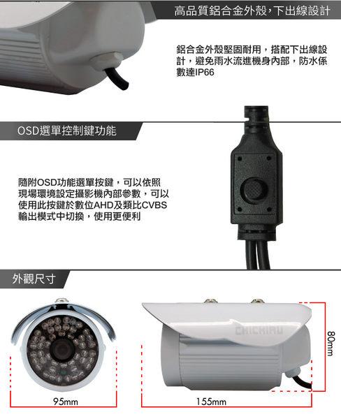 【CHICHIAU】AHD 720P 48燈1000TVL(類比1000條解析度)雙模切換百萬畫素紅外線夜視監視器攝影機