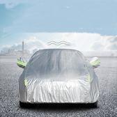 【春季上新】別克英朗gt凱越xt君越威朗君威專用汽車車身車罩防曬防雨隔熱外套