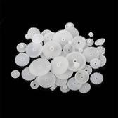 塑膠齒輪包(49PCS)