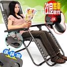 煞車軌道!!無重力躺椅(送杯架)無段式躺椅斜躺椅折合椅摺合椅折疊椅摺疊椅涼椅休閒椅扶手椅戶外