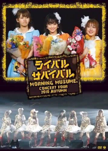 早安少女組 Concert Tour 2010秋 勁敵生存戰 雙DVD(購潮8)