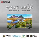 【有購豐】TATUNG 大同 42型液晶顯示器 液晶電視(TA-4200A)