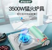 瓦斯爐 超薄卡式爐戶外防風便攜式卡斯卡磁爐瓦斯燃氣爐野炊燒烤爐具T 3色