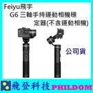 飛宇 Feiyu G6三軸手持運動相機穩定器 公司貨 三軸穩定器 整機防潑水 GOPRO可用 飛宇促銷10/9-10/15
