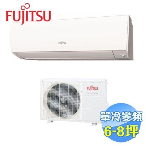富士通 Fujitsu M系列 單冷變頻一對一分離式冷氣 ASCG-050CMTA / AOCG-050CMTA