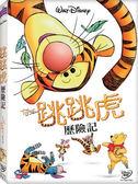 【迪士尼動畫】跳跳虎歷險記-DVD 普通版