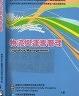 二手書R2YB 2012年1月四版《物流與運籌管理》美國SOLE國際物流協會臺灣