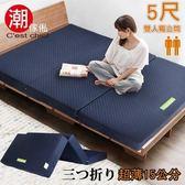 【C est Chic】日式三折獨立筒彈簧床墊5尺-加厚(15CM)