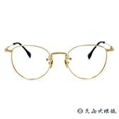DUH 眼鏡 德國工藝 純鈦 復古圓框眼鏡 AW09 COL1 #金