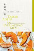 (二手書)永續的一餐:簡樸、靈活與惜食的烹飪手札