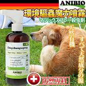 【培菓寵物48H出貨】ANIBIO》德國家醫寵物保健系統 環境驅蟲魔力噴霧500ml/瓶