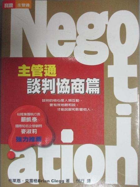 【書寶二手書T6/溝通_JRK】NEGOTIATION : 主管通談判協商篇_布萊恩‧克雷格