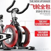 家用動感單車超靜音室內健身器材腳踏運動自行車 交換禮物  YXS