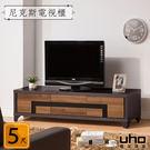 電視櫃【UHO】尼克斯5尺TV櫃-鐵刀胡桃色 免運