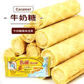 孔雀 牛奶糖 捲心餅 63g【櫻桃飾品】【28617】
