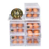 收納盒百露日式透明雙層雞蛋盒抽屜式冰箱裝雞蛋防碰撞收納盒廚房儲物盒 雲雨尚品