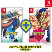 【預購】請私聊 NS 寶可夢 劍+寶可夢 盾 任天堂 Nintendo Switch 精靈寶可夢 Pokemon 劍與盾