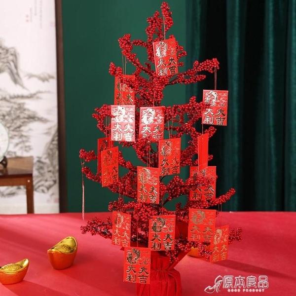 開運擺件 新年裝飾擺件創意發財樹紅包搖錢樹室內桌面櫃台春節佈置裝扮用品【母親節禮物】