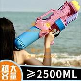 超大號水槍成人大童男女兒童玩具呲滋大容量噴水2500ML【橘社小鎮】