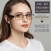 智能藍芽眼鏡耳機無線多功能一體式雙耳入耳式男女近視定制可用 百分百