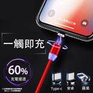 磁吸充電線 三合一快速充電 快充充電線 360度旋轉 磁鐵充電線 吸附線 安卓 蘋果 typec通用充電線