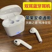 無線運動蘋果安卓藍芽耳機雙耳入耳式跑步華為小米oppo   傑克型男館