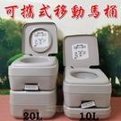 【JIS】A444 單沖水移動馬桶 20L規格 行動馬桶 車載馬桶 露營馬桶 可攜式馬桶 老人馬桶